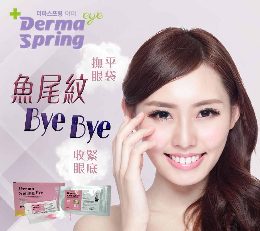 Derma Spring Eye眼袋療癒神器