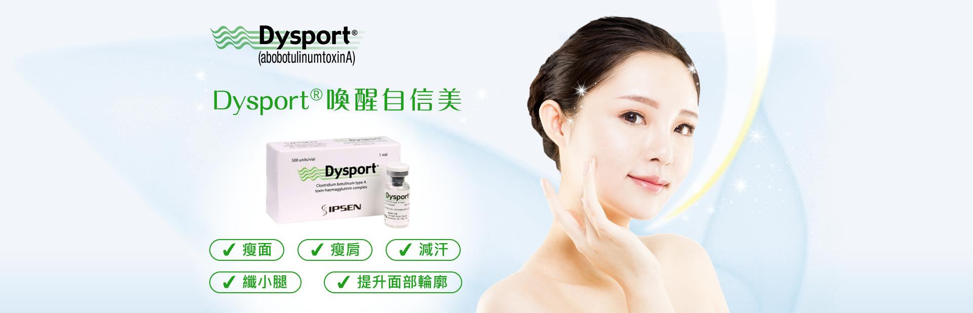 Dysport®有效淡褪細紋