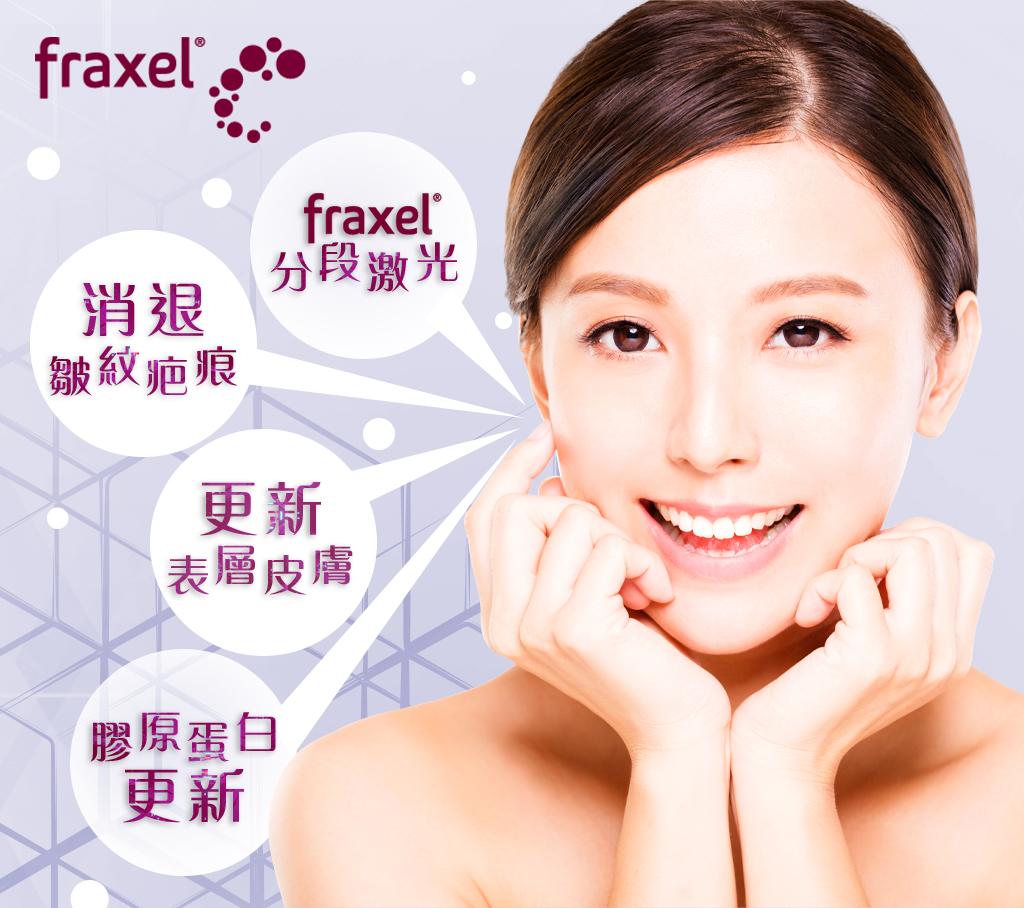 Fraxel分段激光換膚 重現光滑無瑕肌