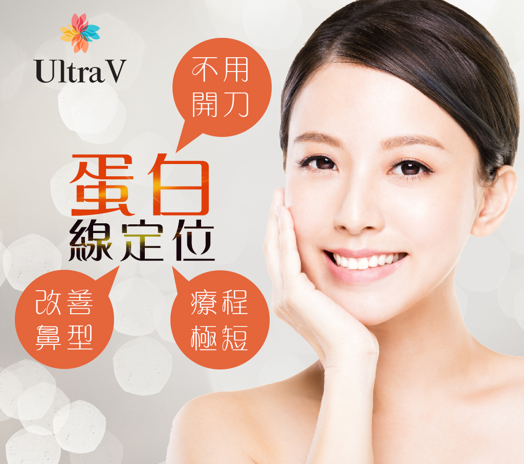Ultra V Hiko鼻埋線