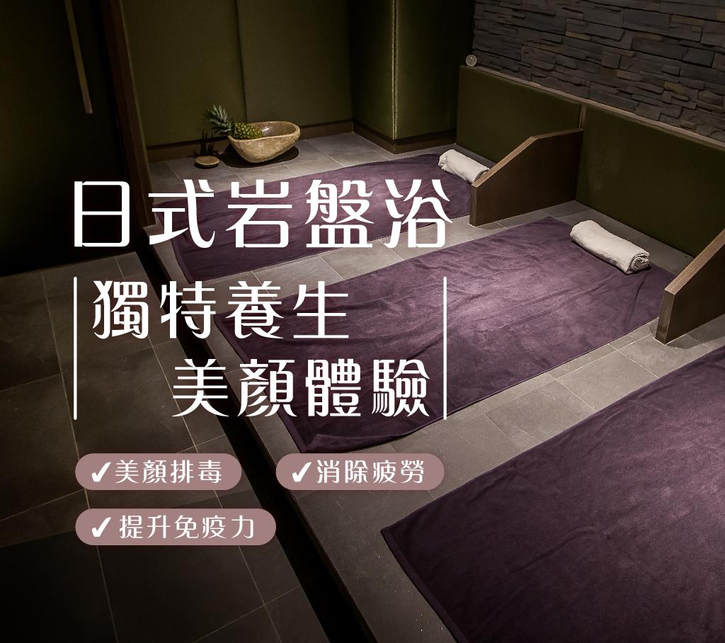 日式岩盤浴
