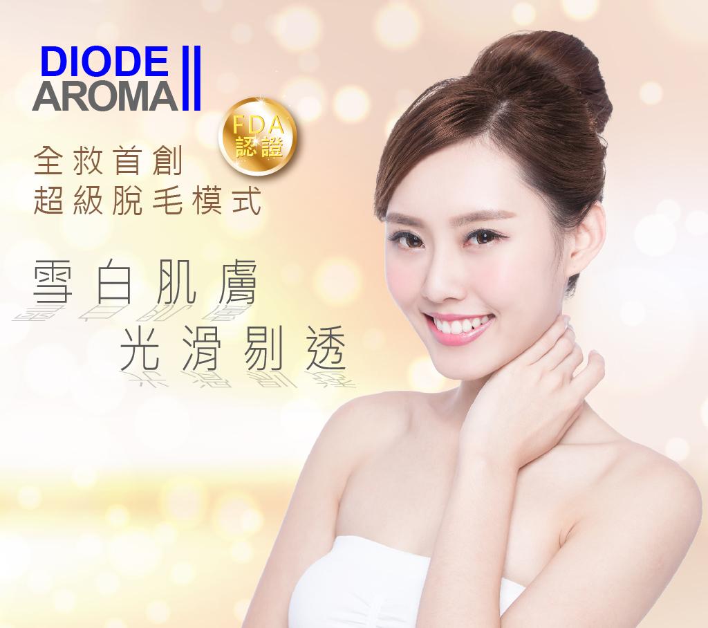 Diode Aroma 冰點脫毛嫩膚儀