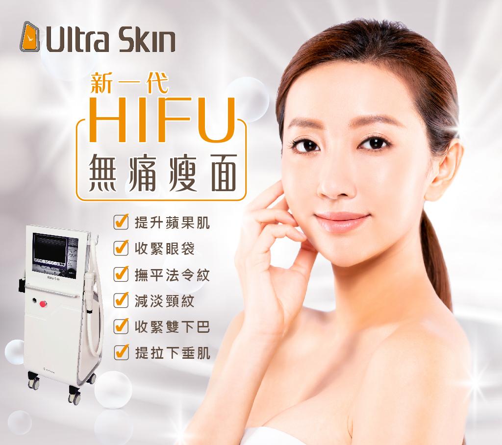 韓國Ultra Skin 2 HIFU