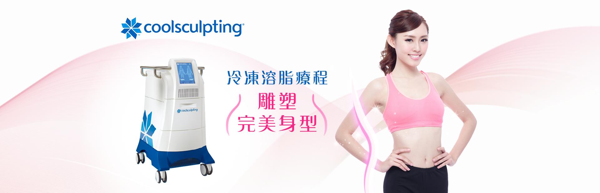 Coolsculpting®冷凍溶脂療程